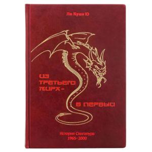 Книга «Ли Куан Ю: Из третьего мира в первый» с красивой обложкой