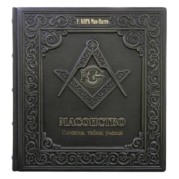Подарочное издание «Масонство. Символы, Тайны, Учения» в кожаном переплете