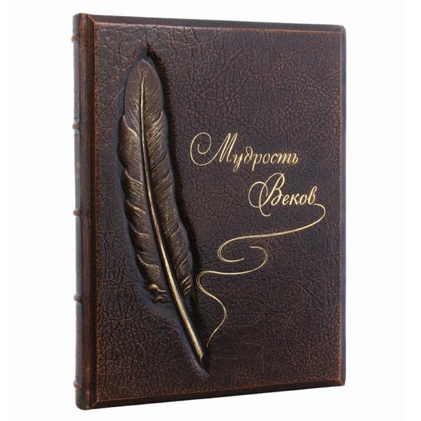 Подарочная книга «Мудрость Веков» в кожаном переплете ручной работы