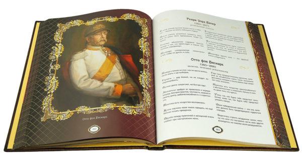 Подарочная книга «Мудрость Веков»