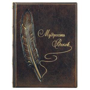 Подарочное издание «Мудрость Веков» в кожаном переплете ручной работы