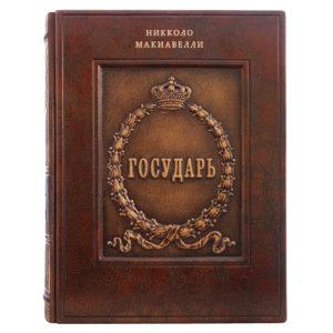 Подарочное издание «Никколо Макиавелли: Государь» в кожаном переплете