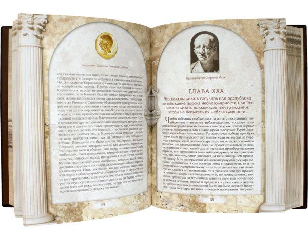 Подарочная книга «Никколо Макиавелли: Государь»