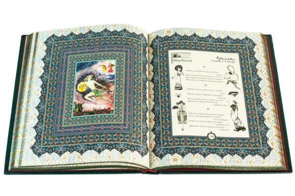 Подарочное издание «Омар Хайам: Рубайят»