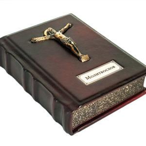 Подарочная книга «Православный молитвослов» с распятием в кожаном переплете