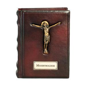 Подарочное издание «Православный молитвослов» с распятием в кожаном переплете