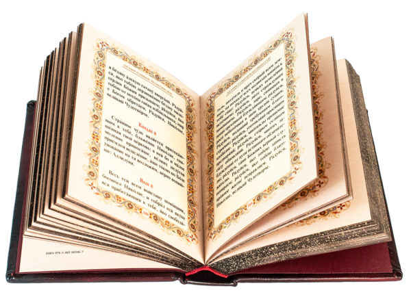 Подарочное издание Православный молитвослов