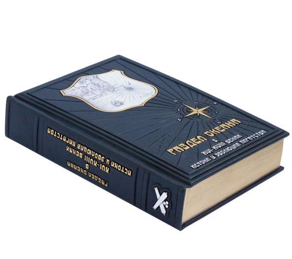 Подарочное издание «Раздел океана в XVI—XVIII веках, истоки и эволюция пиратства» в кожаном переплете