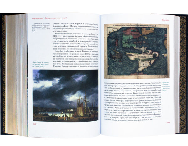 "Издание ""Раздел океана в XVI—XVIII веках, истоки и эволюция пиратства"""