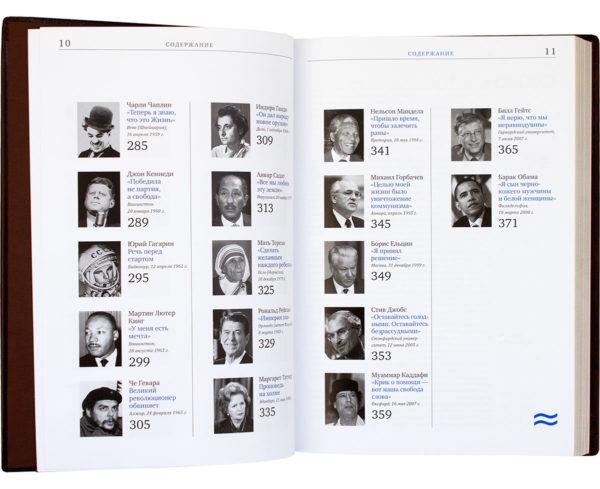 издание «Речи, изменившие мир. 55 важнейших выступлений в истории»