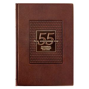 Подарочное издание «Речи, изменившие мир. 55 важнейших выступлений в истории»