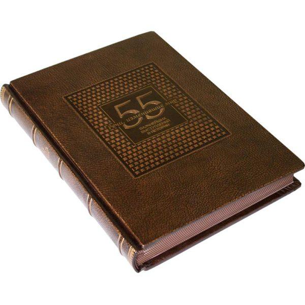 Элитное подарочное издание «Речи, изменившие мир. 55 важнейших выступлений в истории»