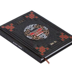 Подарочная книга «Шан Ян. Книга власти» в кожаном переплете ручной работы