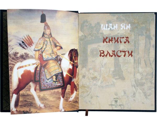 Издание: Шан Ян. Книга власти