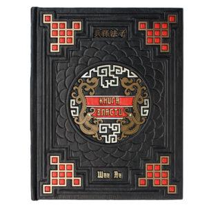 Подарочное издание «Шан Ян. Книга власти» в кожаном переплете
