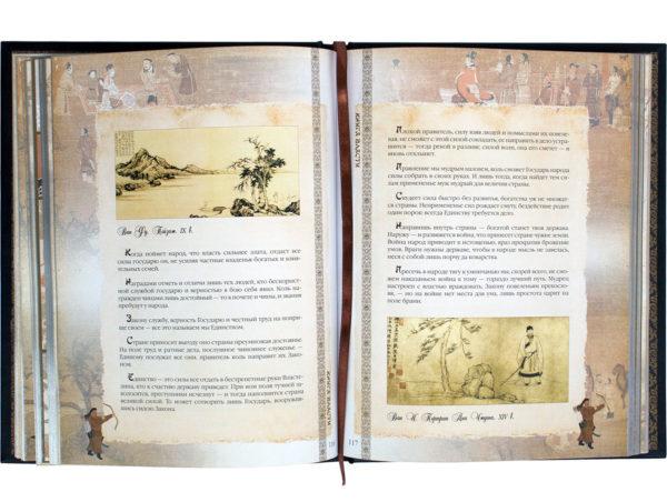 Издание «Шан Ян. Книга власти» текст с иллюстрациями