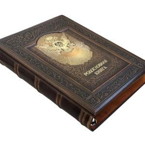 Подарочное издание Родословной книги с гербом России в кожаном переплете