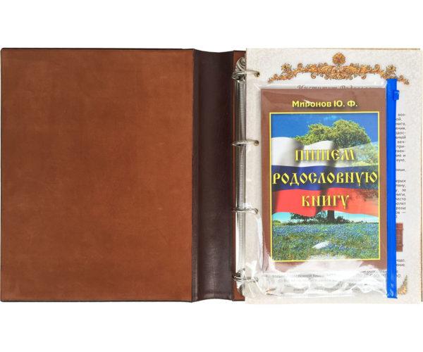 Родословная книга с гербом России разворот