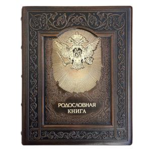 Родословная книга с гербом России в эксклюзивном кожаном переплете