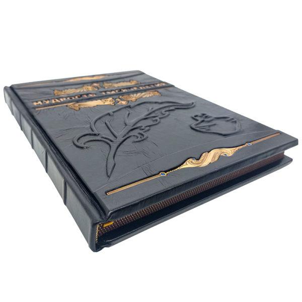 «Мудрость тысячелетий» книга для подарка руководителю