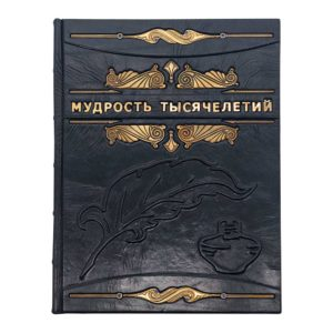 Подарочная книга «Мудрость тысячелетий» в кожаном переплете
