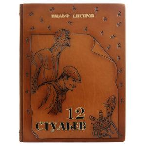 Подарочная книга «Двенадцать стульев» И.Ильф и Е.Петров в кожаном переплете