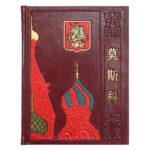 Подарочная книга «Москва» на китайском языке в кожаном переплете