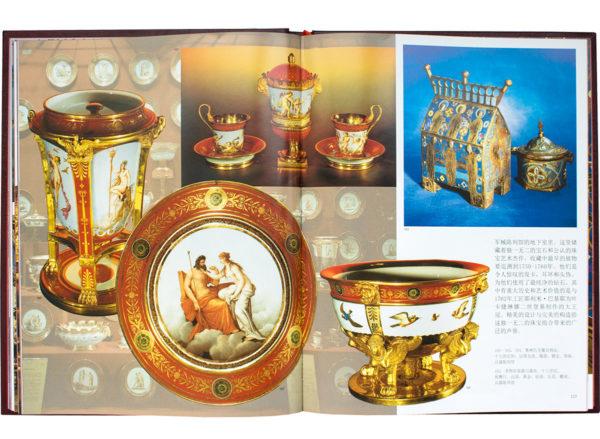 Книга «Москва» на китайском языке