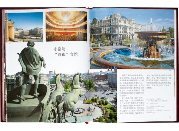 Книга «Москва» на китайском языке в кожаном переплете