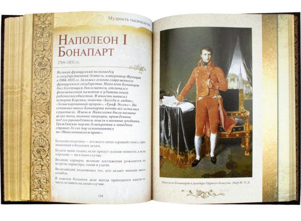 Книга «Мудрость тысячелетий» - Наполеон. Изречения, афоризмы