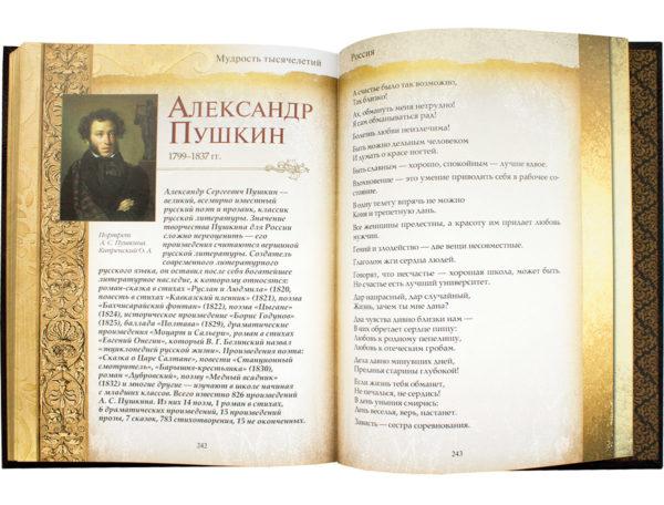 Книга «Мудрость тысячелетий» - Пушкин. Изречения, афоризмы
