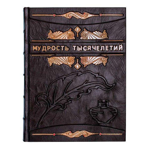Подарочное издание «Мудрость тысячелетий» в кожаном переплете с иллюстрациями