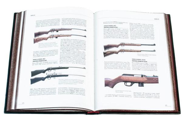 Книга «Охотничьи винтовки и дробовые ружья. Большая энциклопедия»