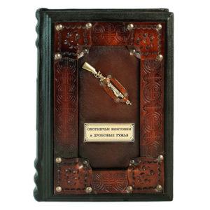 Подарочная книга «Охотничьи винтовки и дробовые ружья. Большая энциклопедия»