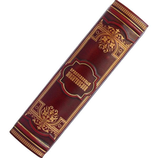 Подарочная книга «Православный молитвослов» корешок издания