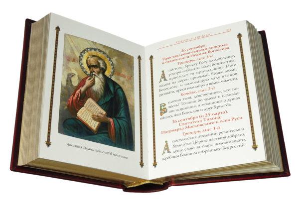 Подарочная книга «Православный молитвослов» разворот