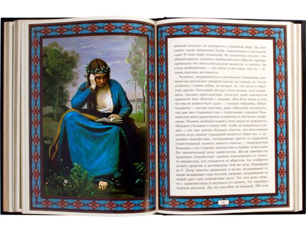 Книга «Афоризмы житейской мудрости» Шопенгауэр