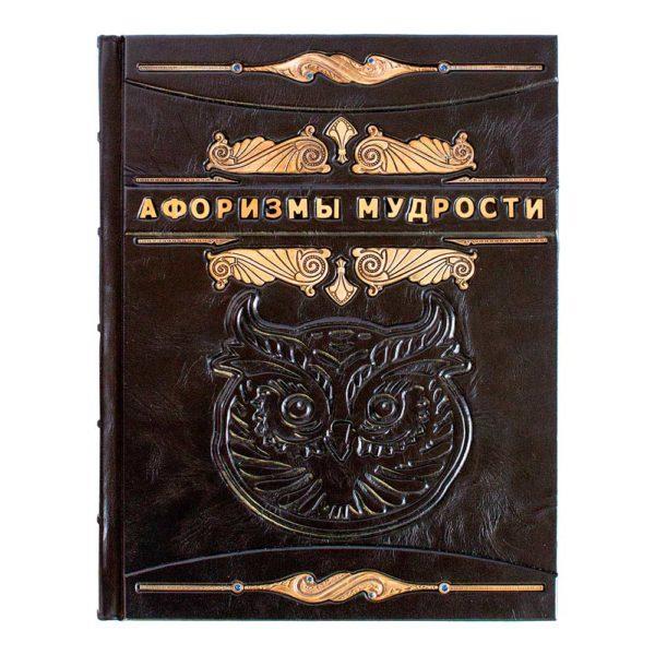 Подарочное издание «Афоризмы житейской мудрости» Шопенгауэр, кожаный переплет