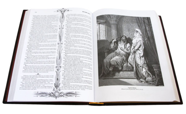 Книга «Библия: с гравюрами Гюстава Доре»