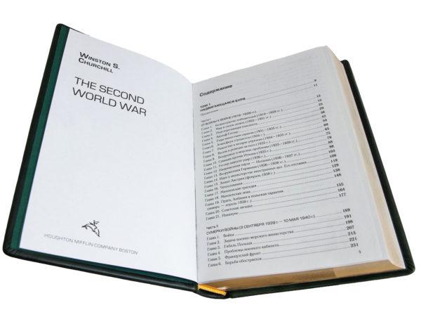 Книга «Черчилль: Вторая мировая война» в 3 томах