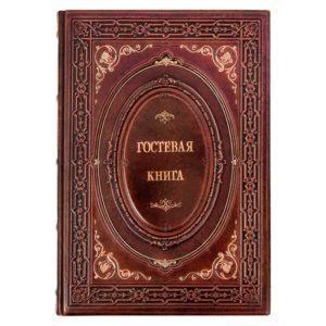 Подарочное издание «Гостевая книга» в кожаном переплете