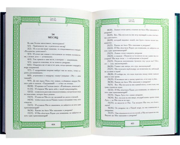 Книга «Коран» на арабском и русском языке