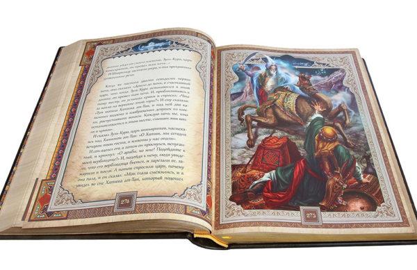Книга «Тысяча и одна ночь» с иллюстрациями для детей