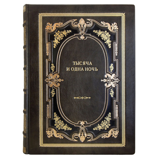 Подарочное издание «Тысяча и одна ночь» в кожаном переплете