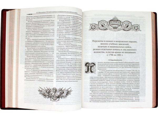 Книга «Висковатов: История одежды и вооружений российских войск»