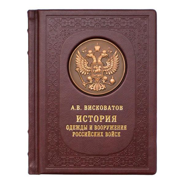 Подарочная книга «Висковатов: История одежды и вооружений российских войск»