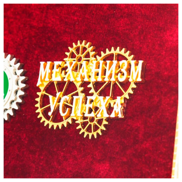 Подарочное настенное панно «Механизм успеха»