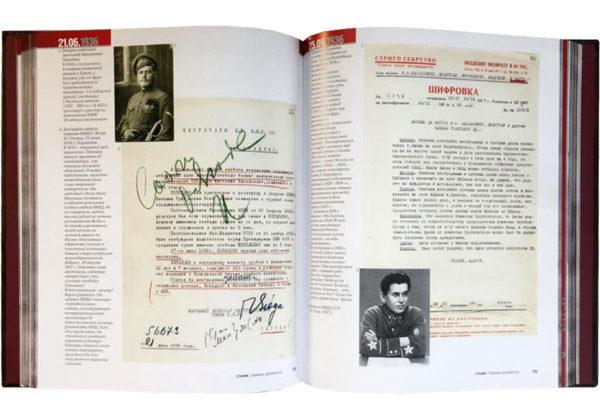 Книга «Сталин: Главные документы 1878 – 1953 г. сов. секретно» архивные материалы