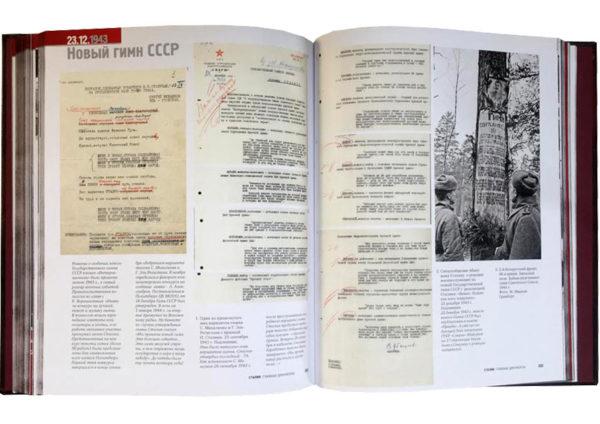 Книга «Сталин: Главные документы 1878 – 1953 г. сов. секретно» старые фото