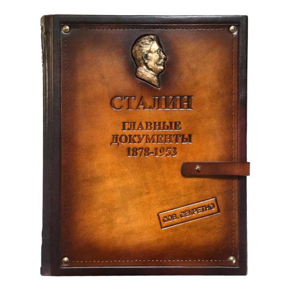 Подарочная книга «Сталин: Главные документы 1878 – 1953 г. сов. секретно»